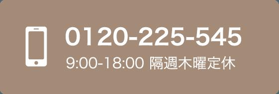 0120225545